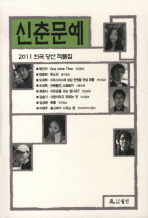 신춘문예 희곡 당선 작품집(2011)