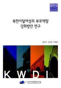 북한이탈여성의 부모역량 강화방안 연구