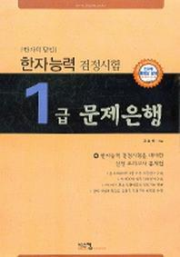 한자능력검정시험 1급 문제은행(한자의 달인)(8절)