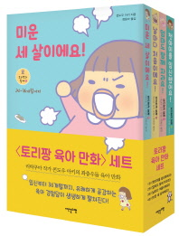토리짱 육아 만화 1-4권 세트