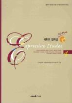 에튀드 컬렉션 CD 플러스. 4