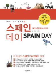 스페인 데이(2019-2020년)