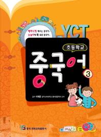 YCT 초등학교 중국어. 3