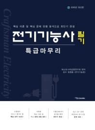 전기기능사 필기 특급마무리(2020)