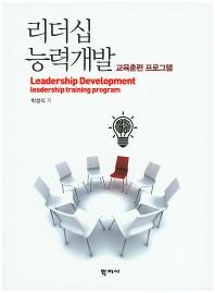 리더십 능력개발