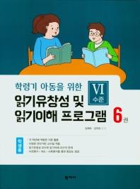 학령기 아동을 위한 읽기 유창성 및 읽기이해 프로그램(학생용6)
