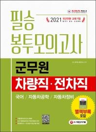 군무원 차량직ㆍ전차직 필승 봉투모의고사(2021)