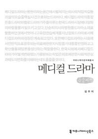 메디컬 드라마(큰글씨책)