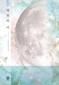 하현의 비