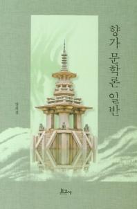 향가 문학론 일반