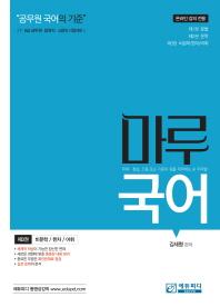 마루 국어(제3권: 비문학/한자/어휘)