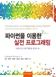 파이썬을 이용한 실전 프로그래밍(한국어판)