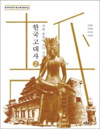 한국 고대사 2: 사회 운영과 국가 지배