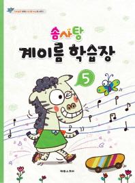 솜사탕 계이름 학습장. 5