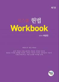 로스쿨 헌법 Workbook