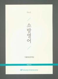 박노준 소방영어 기출예상문제집