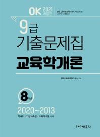 9급 교육학개론 기출문제집(2021)