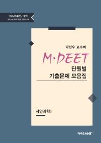 커넥츠MD단기 박선우 교수의 MDEET 단원별 기출문제 모음집(자연과학Ⅰ)(2022)