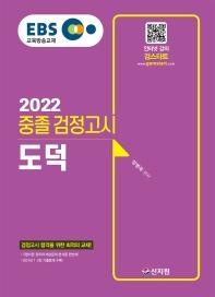 2022 EBS 중졸 검정고시 도덕