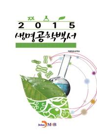 생명공학백서(2015)