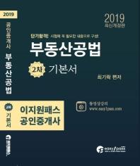이지원패스 부동산공법 공인중개사 2차 기본서(2019)