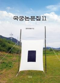 국궁논문집. 11