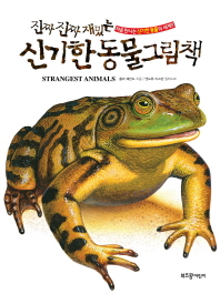 신기한 동물 그림책
