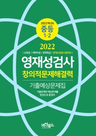 영재성검사 창의적문제해결력 기출예상문제집(중등 1 2)(2022)