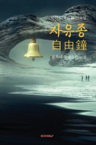 자유종(自由鐘) : 이해조 신소설