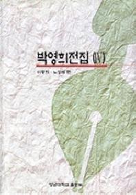 박영희전집 4