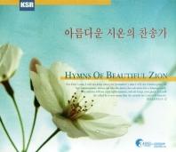아름다운 시온의 찬송가(CD 3개)