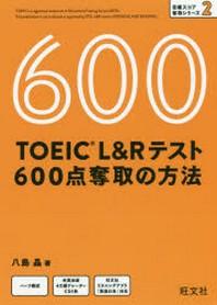 TOEIC L&Rテスト600点奪取の方法