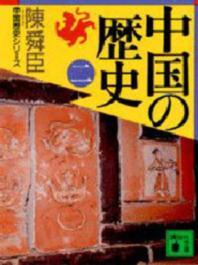 中國の歷史2