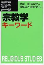 宗敎學キ―ワ―ド