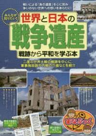 みんなが知りたい!世界と日本の戰爭遺産 戰跡から平和を學ぶ本