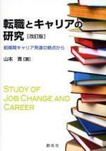 轉職とキャリアの硏究 組織間キャリア發達の觀点から
