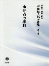芹田健太郞著作集 國際法.國際人權法 第3卷