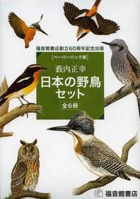 日本の野鳥セット 福音館書店創立60周年記念出版 ペ-パ-バック版 6卷セット