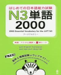 はじめての日本語能力試驗N3單語2000