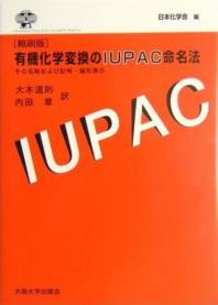 有機化學變換のIUPAC命名法 その名稱および記號.線形表示 縮刷版