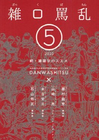 雜口ば亂 5(2010)