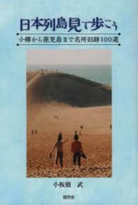 日本列島見て步こう 小樽から鹿兒島まで名所臼跡100選