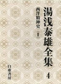 湯淺泰雄全集 第4卷