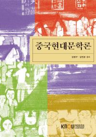 중국현대문학론(1학기, 워크북포함)