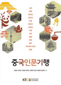 중국인문기행(2학기, 워크북포함)
