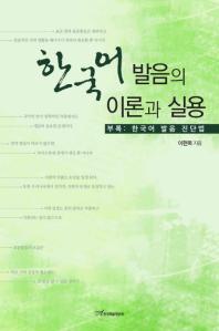 한국어 발음의 이론과 실용