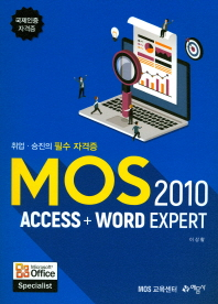 MOS 2010 Access+Word Expert