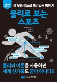 그림으로 읽는 잠 못들 정도로 재미있는 이야기: 물리로 보는 스포츠