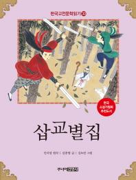 한국 고전문학 읽기. 33: 삽교별집
