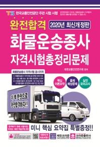 완전합격 화물운송종사 자격시험 총정리문제(2020)(8절)
